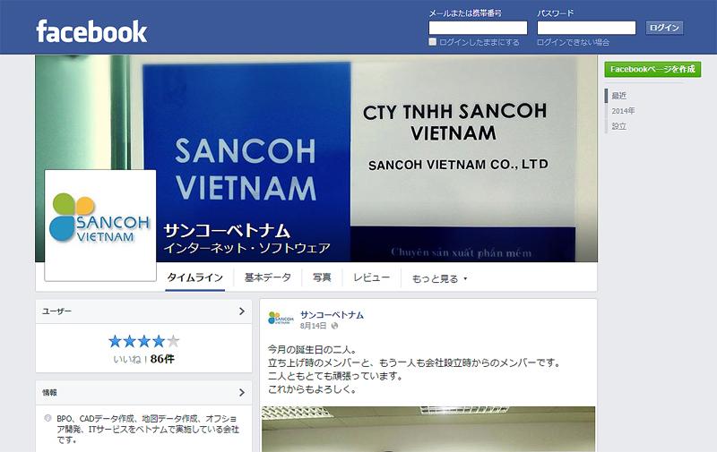 サンコーベトナム Facebookページ開設のお知らせ